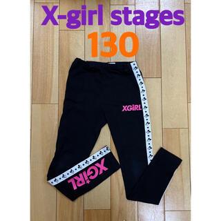 エックスガールステージス(X-girl Stages)の☆美品☆X-girl stages サイドラインレギンス 130(パンツ/スパッツ)
