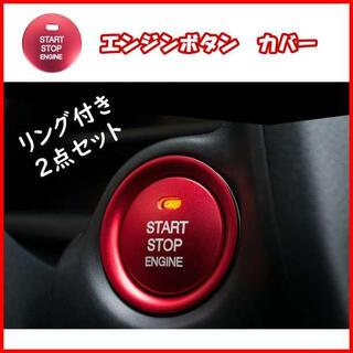 赤【リング・ボタン2点セット】エンジン スタート ボタン カバー