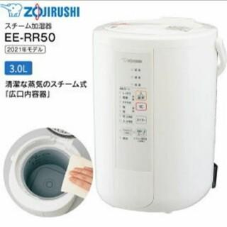 ゾウジルシ(象印)の新品未開封品  スチーム式加湿器  8〜13畳相当 EE-RR50(加湿器/除湿機)