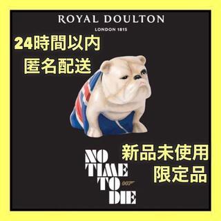 ロイヤルドルトン(Royal Doulton)のロイヤル ドルトン ジャック・ザ・ブルドッグ『007/ノー・タイム・トゥ・ダイ』(置物)