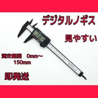 即発送デジタルノギス 150ミリ 電池付 工具 測定工具 150mm