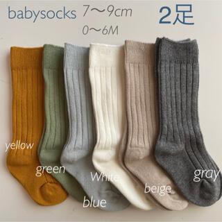 ベビーソックス 2足 靴下 リブソックス ハイソックス 赤ちゃん靴下