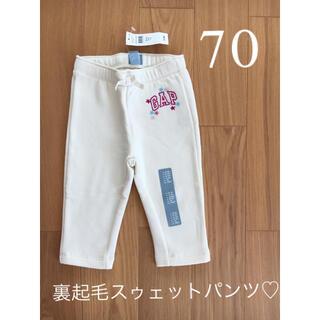 ベビーギャップ(babyGAP)の新品▪️babygap 裏起毛ロゴスゥェットパンツ♡70 ズボン(パンツ)