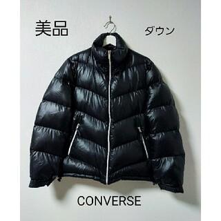 CONVERSE - CONVERSE 黒 ダウンジャケット