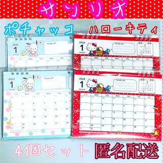 サンリオ(サンリオ)のサンリオキャラクター  ハローキティー ポチャッコ 2022年 卓上カレンダー (カレンダー/スケジュール)