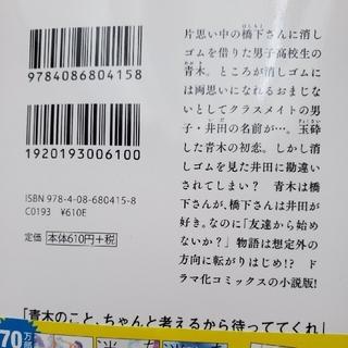 小説 消えた初恋 / 推し飯研究会