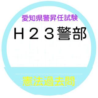 憲法 平成23年 警部 昇任試験 過去問 対策 オリジナル  問題集 愛知県警