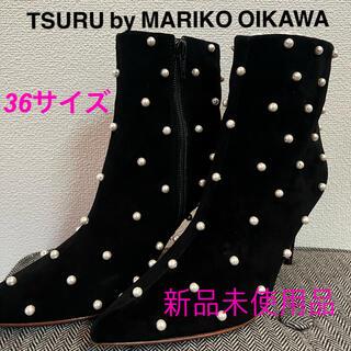TSURU by Mariko Oikawa - 新品未使用品 ツルバイマリコオイカワ パール ブーティ