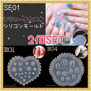 【SE01】シリコンモールドフラワーレジン カメオ花 レジン ネイルパーツ 韓国