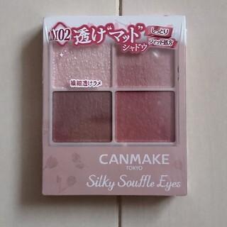 CANMAKE - キャンメイク(CANMAKE) シルキースフレアイズ M02 チャイブリック(4
