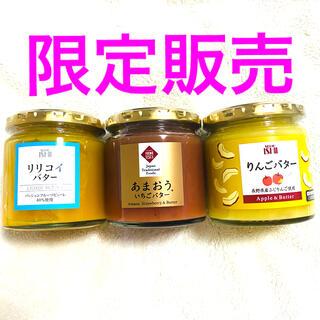 成城石井 りんごバター 等 3個セット(缶詰/瓶詰)