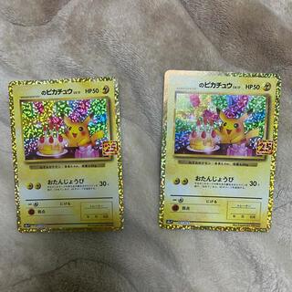 ポケモン(ポケモン)のポケモンカード 25th anniversary お誕生日ピカチュウ 2枚(シングルカード)