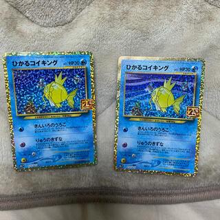 ポケモン(ポケモン)のひかるコイキング プロモ 25th 2枚セット(シングルカード)
