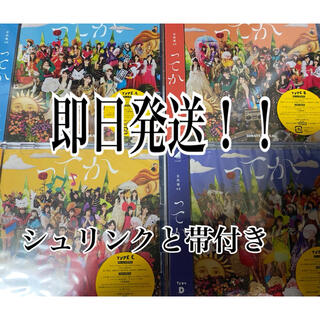 欅坂46(けやき坂46) - 日向坂46 初回盤 abcd 4枚セット ってか cd