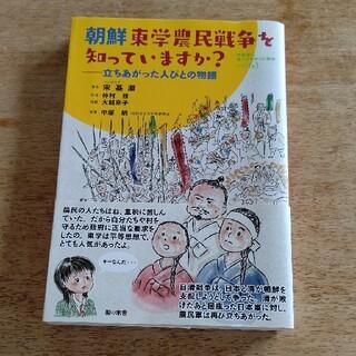 朝鮮東学農民戦争を知っていますか? 立ちあがった人びとの物語