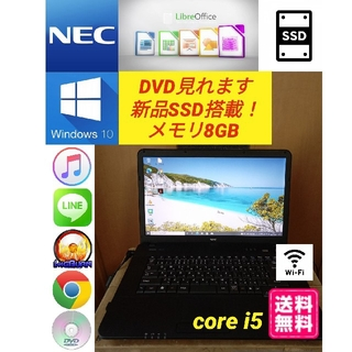 NEC - NECノートパソコンWindows10新品SSD500GB!メモリ8GB i5