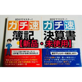 【新品・未使用】ガチ速決算書入門  ガチ速簿記入門 2冊セット