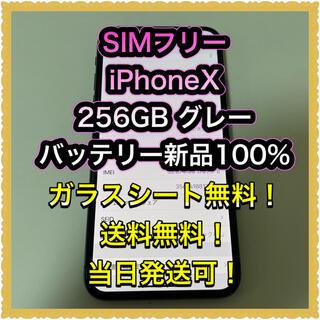 アイフォーン(iPhone)の■SIMフリーiPhoneX  256GB グレー バッテリー新品100%■(スマートフォン本体)