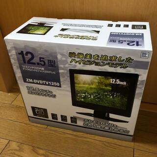 ★未使用★レボリューション 12.5インチ デジタルハイビジョンLEDテレビ