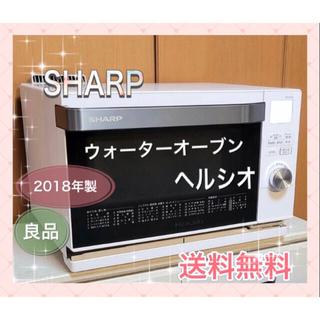 SHARP - ✨送料込み✨人気✨シャープ オーブンレンジ ヘルシオ 電子レンジ