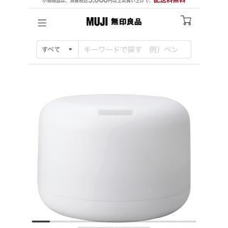 MUJI (無印良品) - 無印良品 アロマディフューザー