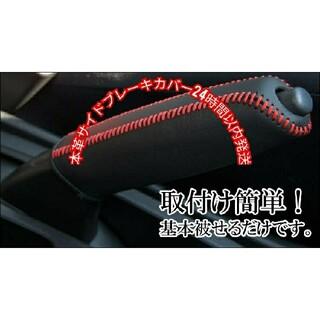 汎用 サイドブレーキカバー サイドブレーキレバー 本革 黒赤 レザーカバー 新品