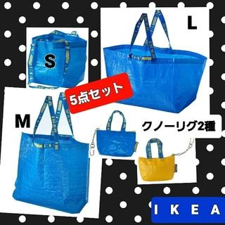 IKEA - IKEA イケア フラクタ ブルーバッグ エコバッグS MLサイズ+クノーリグ2