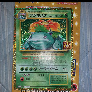 未使用 ポケモンカード s8a 25th フシギバナ プロモ002/025