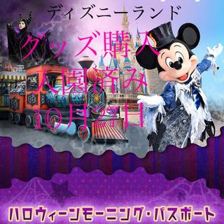 Disney - 10月27日  ディズニーランド  グッズ購入用