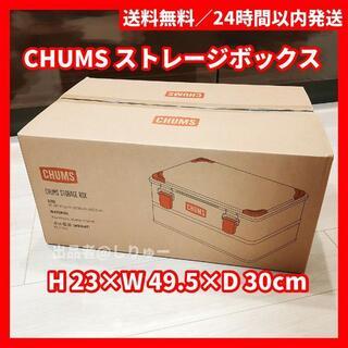 CHUMS - 新品 CHUMS チャムス ストレージボックス CH62-1579