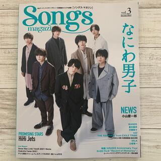Johnny's - Songs magazine vol.3
