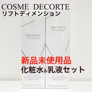 COSME DECORTE - 【新品】コスメデコルテ リフトディメンション 化粧水&乳液セット