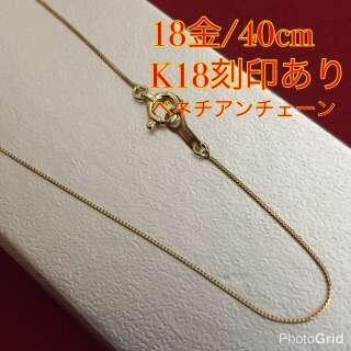 本物!日本製18金  ベネチアン チェーン 40cm