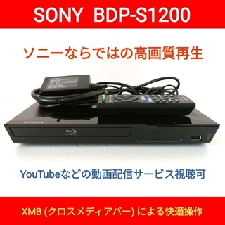 SONY - SONY ブルーレイプレーヤー【BDP-S1200】◆YouTube視聴可能