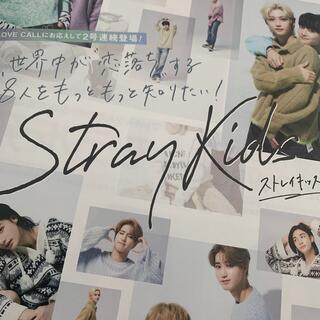 ショウガクカン(小学館)のStray Kids   CanCam 2021年 12月号(その他)