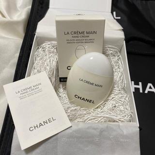 CHANEL - CHANELシャネル ラ クレーム マン50ml 美品