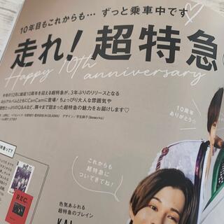 ショウガクカン(小学館)の 超特急  CanCam 2021年 12月号(その他)