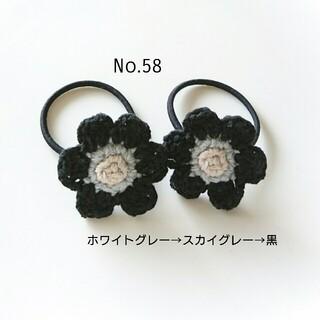 58 北欧風お花ヘアゴム2個セット 黒