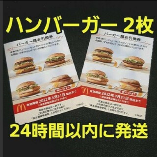 マクドナルド(マクドナルド)のマクドナルド株主優待券 バーガー券2枚 McDonald's(フード/ドリンク券)