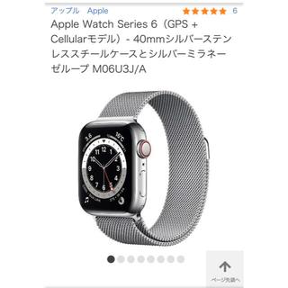 Apple Watch - アップルウォッチシリーズ6    新品未使用アップルウォッチ6