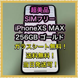 アイフォーン(iPhone)の■超美品 SIMフリーiPhoneXS MAX  256GB ゴールド■(スマートフォン本体)