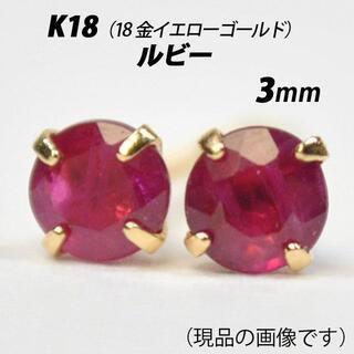 K18(18金) 3mm天然ルビー シンプルスタッドピアス R