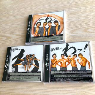 舞祭組 - 舞祭組の,わっ! アルバム 3形態