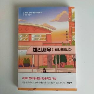 チェリーシュリンプ  韓国書籍 ファンヨンミ