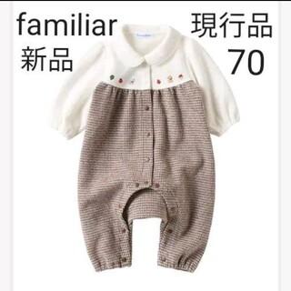 familiar - 【新品】現行品 familiar  カバーオール ロンパース70