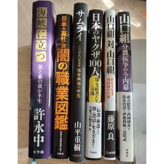 分裂 山口 組 6冊纏め売り