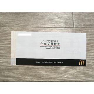 マクドナルド(マクドナルド)のマクドナルド 株主優待券 1冊 6枚綴り(レストラン/食事券)
