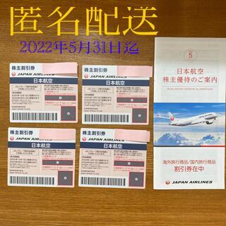 JAL(日本航空) - JAL株主優待4枚