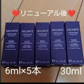 COSME DECORTE - リポソームアドバンストリペアセラム 6ml 5本セット