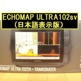 GARMIN - 日本語表示 ECHOMAP ULTRA102sv ウルトラ ガーミン/検GT56